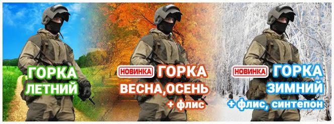 Костюмы Горка